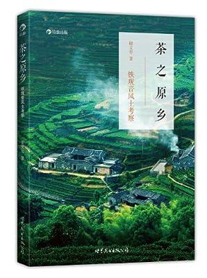 茶之原乡:铁观音风土考察.pdf