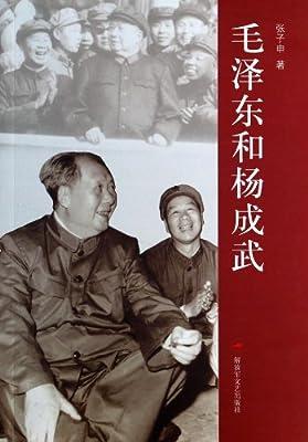 毛泽东和杨成武.pdf