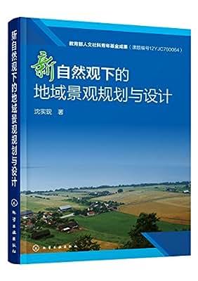 新自然观下的地域景观规划与设计.pdf