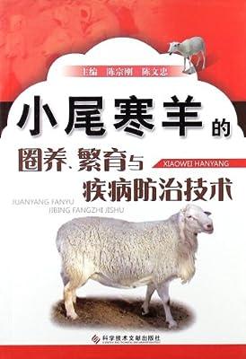 小尾寒羊的圈养繁育与疾病防治技术.pdf