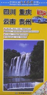 中国区域交通旅游详图:四川•重庆•云南•贵州.pdf