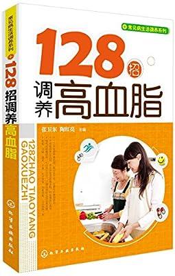 128招调养高血脂.pdf