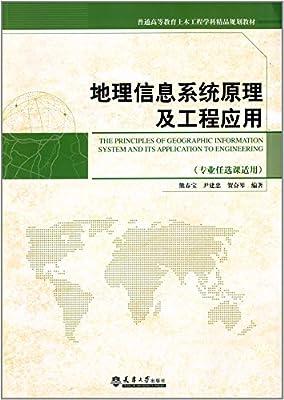 普通高等教育土木工程学科精品规划教材:地理信息系统原理与工程应用.pdf