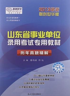 山东省事业单位录用考试专用教材:历年真题精解.pdf