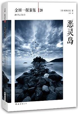 横沟正史金田一探案集20:恶灵岛.pdf
