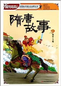 中国历史故事系列:隋唐故事(彩图版)平装–2011年1月1日图片