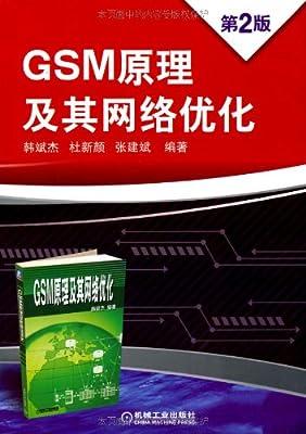 GSM原理及其网络优化.pdf