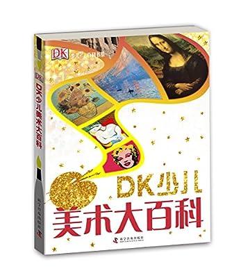 DK少儿艺术百科书系:DK少儿美术大百科.pdf