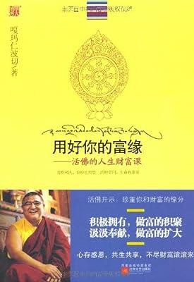 用好你的富缘:活佛的人生财富课.pdf