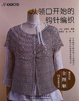 从领口开始的钩针编织.pdf