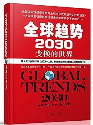 全球趋势2030:变幻的世界.pdf