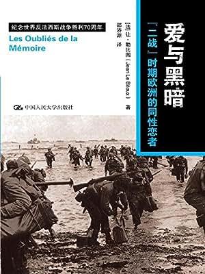 """爱与黑暗:""""二战""""时期欧洲的同性恋者.pdf"""