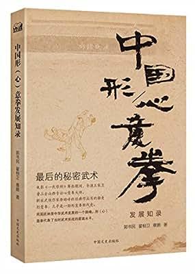 中国形意拳发展知录:形意拳——最后的秘密武术!.pdf