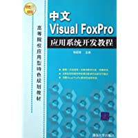 中文Visual FoxPro应用系统开发教程
