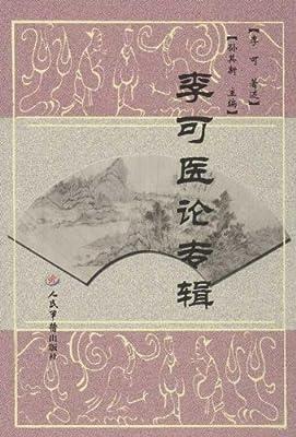 李可医论专辑.pdf