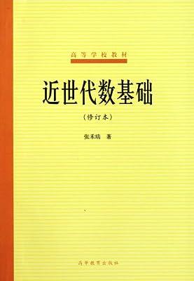 高等学校教材:近世代数基础.pdf