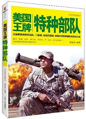 美国王牌特种部队.pdf