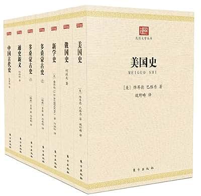 民国大学之历史系列.pdf