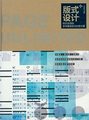 版式设计+:给你灵感的全球最佳版式创意方案.pdf