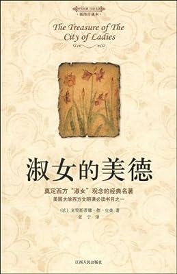 淑女的美德.pdf