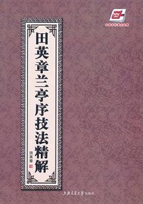 田英章兰亭序技法精解.pdf
