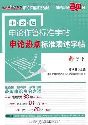 中公教育•申论作答标准丛贴•申论再提20分:申论热点标准表述字帖.pdf