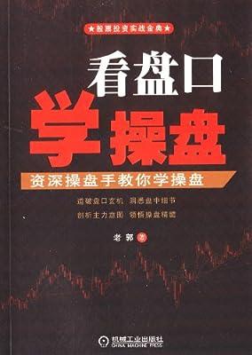 看盘口学操盘.pdf