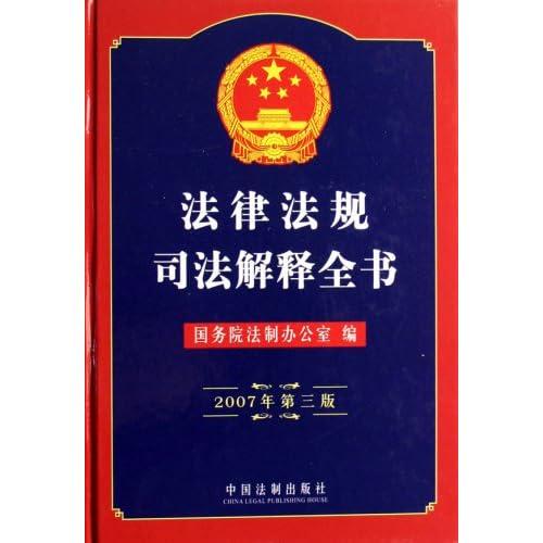 法律法规司法解释全书(2007年)(精)