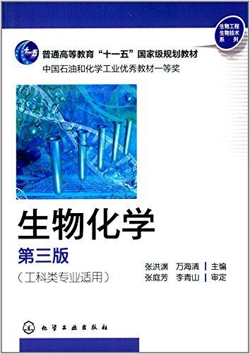 """普通高等教育""""十一五""""国家级规划教材:生物化学(工科类专业适用)(第3版)-图片"""