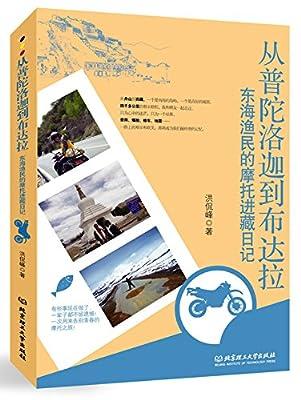 从普陀洛迦到布达拉:东海渔民的摩托进藏日记.pdf