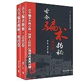古今骗术揭秘·江湖骗局(套装共2册)-图片