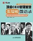 顶级CEO管理智慧:张瑞敏微语录.pdf