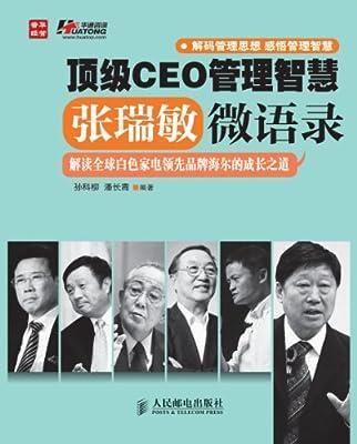 顶级CEO管理智慧——张瑞敏微语录.pdf