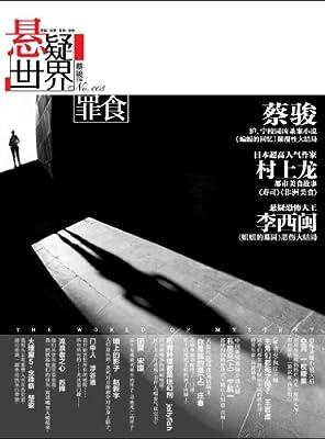 No.005 悬疑世界·罪食.pdf