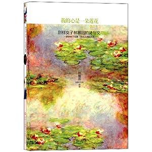 你是人间四月天:林徽因传与诗文集 极致清新的传奇与追忆 kindle版