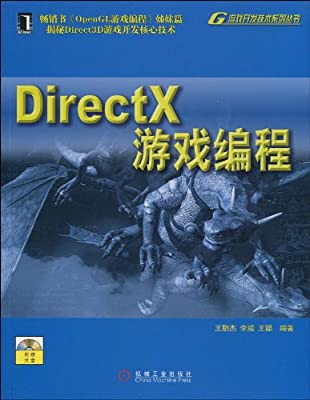 DirectX游戏编程.pdf