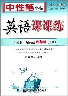司马彦字帖·英语课课练:4年级英语.pdf