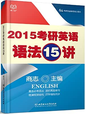 考研英语语法15讲.pdf