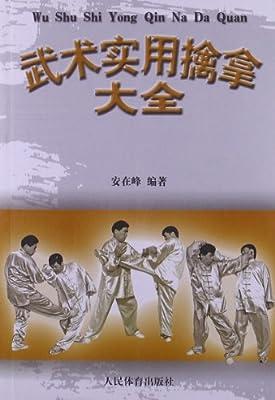 武术实用擒拿大全.pdf