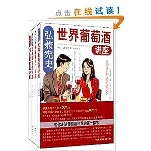 弘兼宪史葡萄酒讲座系列(套装共4册) ¥32.5,限时抢购