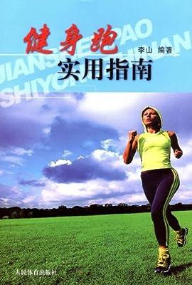 健身跑实用指南.pdf