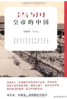 告别皇帝的中国.pdf