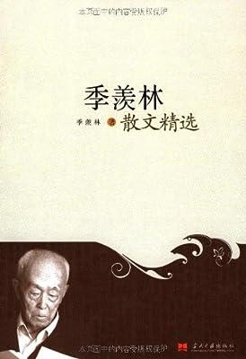 季羡林散文精选.pdf