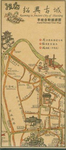 漫游绍兴古城手绘自助旅游图图片