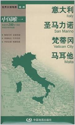 世界分国地图•欧洲:意大利、圣马力诺、梵蒂冈、马耳他.pdf