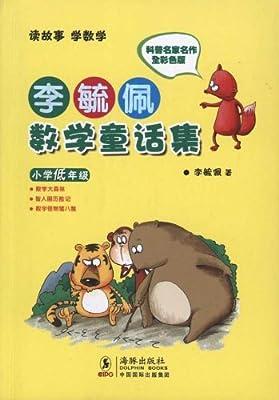 李毓佩数学童话集.pdf