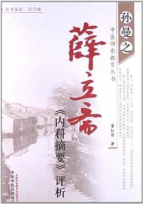 薛立斋《内科摘要》评析.pdf