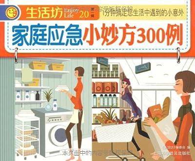 家庭应急小妙方300例.pdf