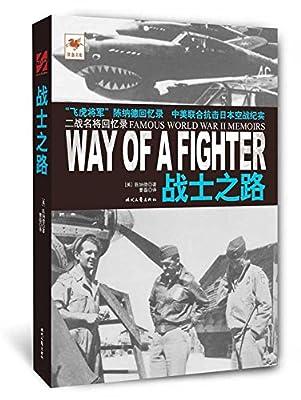 战士之路.pdf