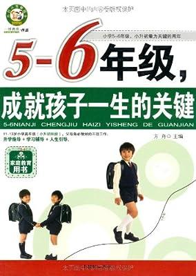5-6年级,成就孩子一生的关键.pdf